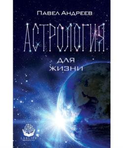 """Андреев П. """"Астрология для жизни"""""""