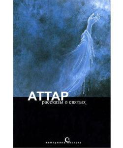 Аттар. Рассказы о святых