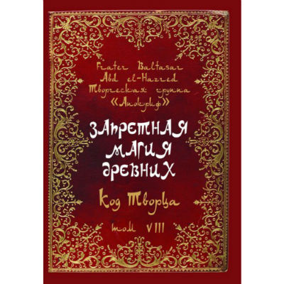 """Fr. Baltasar """"Запретная магия древних"""" Том 8"""