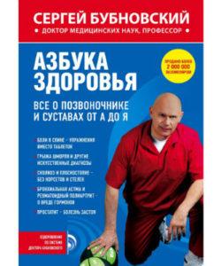 """Бубновский С. """"Азбука здоровья"""""""