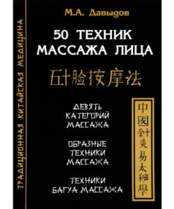 "Давыдов М. ""50 техник массажа лица"""