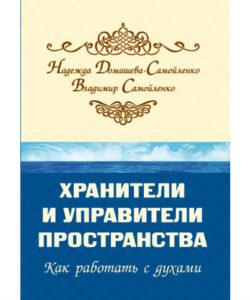 "Домашева-Самойленко Н. ""Хранители и управители пространства"""