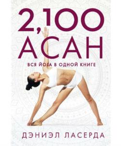 "Ласерда Д. ""2,100 асан. Вся йога в одной книге"""