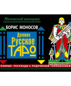 "Моносов Б. ""Древнее русское таро"""