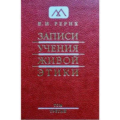 """Рерих Е.И. """"Записи Учения Живой Этики"""" Том 3"""