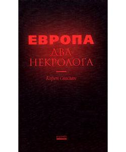 """Свасьян К. """"Европа. Два некролога"""""""