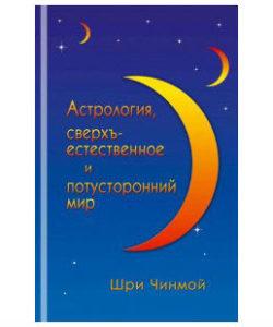 """Чинмой Шри """"Астрология, сверхъестественное и потусторонний мир"""""""