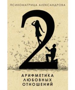 """Александров А. """"Арифметика любовных отношений"""""""