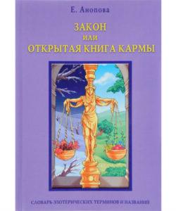 "Анопова Е. ""Закон или Открытая Книга Кармы"""