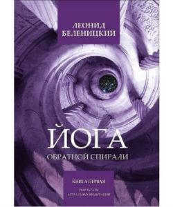"""Беленицкий Леонид """"Йога обратной спирали"""" Книга 1"""