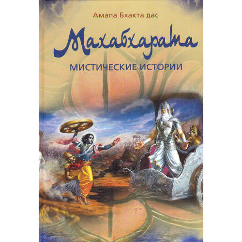 "Амала Бхакта дас ""Махабхарата. Мистические истории"""