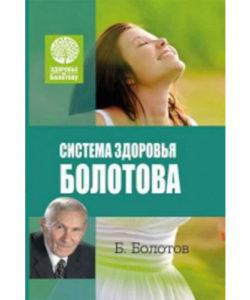 """Болотов Б. """"Система здоровья Болотова"""""""