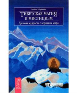 "Бреннан Дж.Х. ""Тибетская магия и мистицизм"""