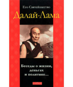 """Далай-Лама """"Беседы о жизни, деньгах и политике..."""""""