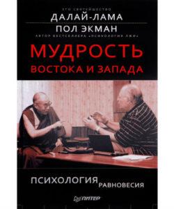 "Далай-Лама, Пол Экман ""Мудрость Востока и Запада"""