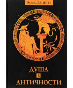 """Эдингер Э. """"Душа в античности"""""""