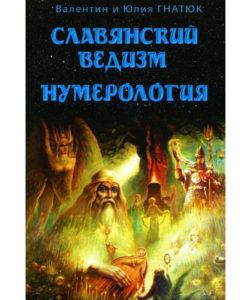"""Гнатюк В., Гнатюк Ю. """"Славянский ведизм. Нумерология"""""""