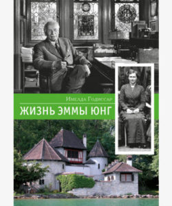 "Голдиссар Имелла ""Жизнь Эммы Юнг"""