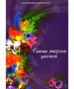 """Хшановская А.А. """"Тайны энергии цветов"""""""
