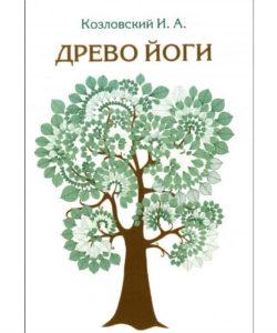 """Козловский И.А. """"Древо йоги"""""""