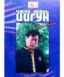 """Сюи Минтан """"Чжун Юань Цигун"""""""
