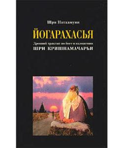 """Натхамуни Шри """"Йогарахасья. Древний трактат по йоге в изложении Шри Кришнамачарьи"""""""