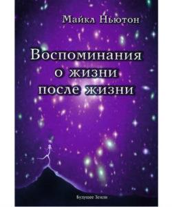 """Ньютон М. """"Воспоминания о жизни после жизни"""""""