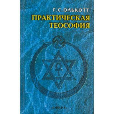 """Олькотт Г.С. """"Практическая Теософия"""""""