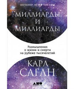 """Саган Карл """"Миллиарды и миллиарды"""""""