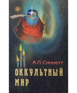 """Синнетт А.П. """"Оккультный Мир"""""""