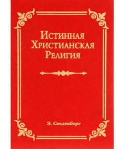 """Сведенборг Э. """"Истинная Христианская Религия"""""""