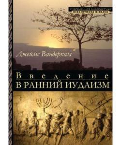 """Вандеркам Дж. """"Введение в ранний иудаизм"""""""