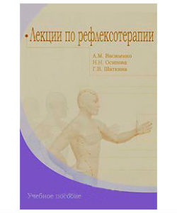 "Василенко А. ""Лекции по рефлексотерапии"""