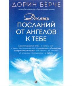 """Дорин Вёрче """"Десять посланий от ангелов к тебе"""""""