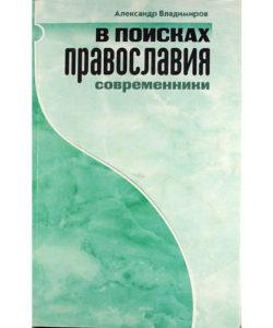 """Владимиров А. """"В поисках Православия. Современники"""""""