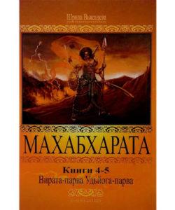 """Двайпаяна Вьяса Шри """"Махабхарата"""" Книги 4-5"""