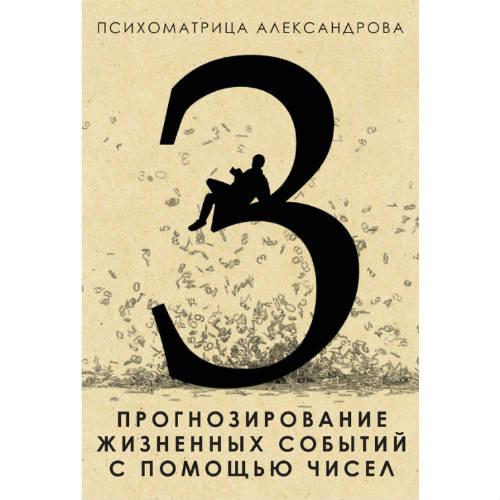 """Александров А. """"Прогнозирование жизненных событий с помощью чисел"""""""