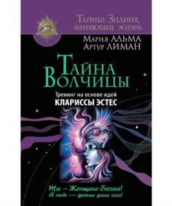 """Альма М., Лиман А. """"Тайна Волчицы"""""""