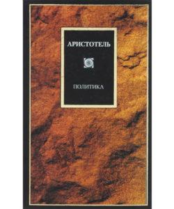 "Аристотель ""Политика"""