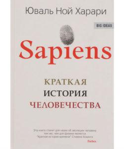"""Харари Юваль Ной """"Sapiens. Краткая история человечества"""""""