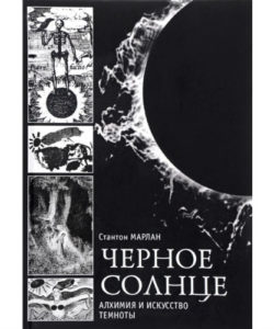 "Марлан Стантон ""Чёрное солнце. Алхимия и искусство Темноты"""