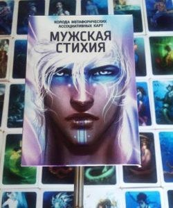 """""""Мужская стихия"""" метафорические карты"""