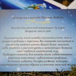 """""""Нимфы"""" метафорические карты"""