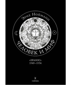 "Нойманн Эрик ""Человек и миф"" (2 тома)"