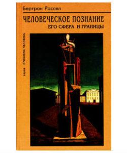 """Рассел Бертран """"Человеческое познание, его сфера и границы"""""""