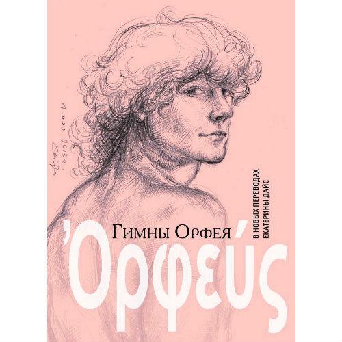 «Гимны Орфея» в новых переводах Екатерины Дайс