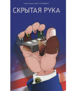 """Череп-Спиридович А. """"Скрытая рука"""""""
