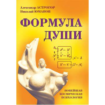 """Астрогор А. """"Формула души"""""""