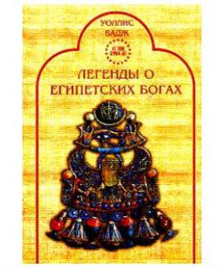 "Бадж У. ""Легенды о египетских богах"""