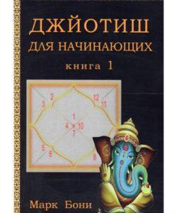 """Бони Марк """"Джйотиш для начинающих"""" Книга 1"""